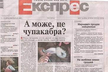 фото чупакабры в газете