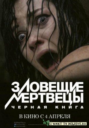 Зловещие мертвецы: Черная книга / Evil Dead (2013) TS