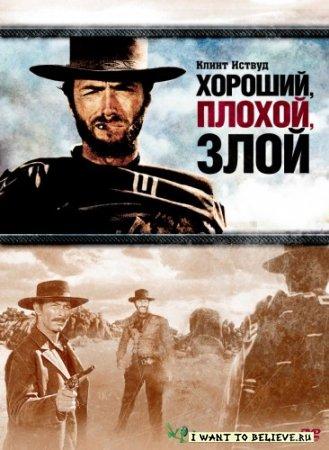 Хороший, плохой, злой / Il buono, il brutto, il cattivo (1966) BDRip