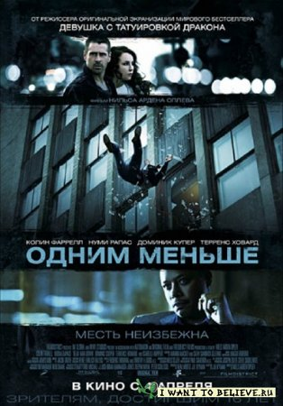 Одним меньше / Dead Man Down (2013) HDRip