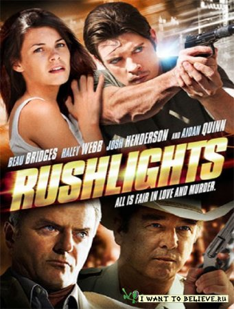 Слабые проблески / Rushlights (2013) DVDRip