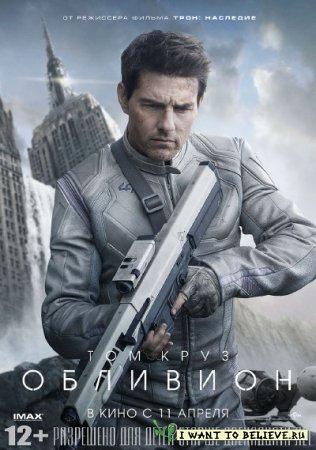 Обливион / Oblivion (2013) HDRip