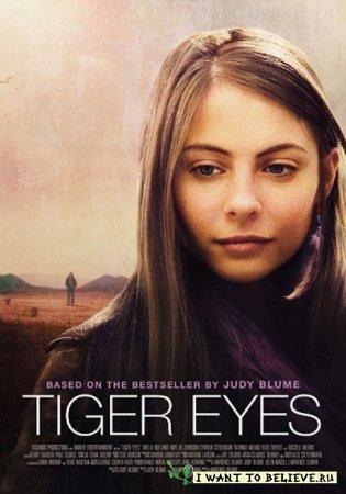 Тигровые глаза / Tiger Eyes (2012) WEB-DLRip