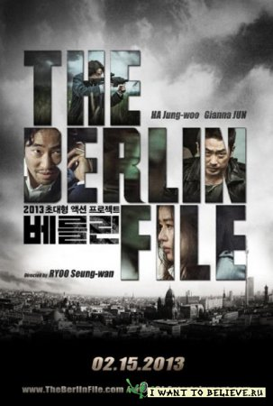 Берлинское дело / The Berlin File (2013) HDRip