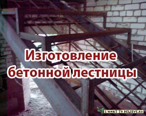 Изготовление бетонной лестницы (2014) WebRip